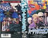バーチャル・ウェポン [VHS]