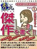 秀丸で傑作を書く!?: 基本操作&環境設定篇