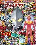 スーパーテレビくん ウルトラマンX 2015年 12 月号 [雑誌]: てれびくん 増刊