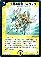デュエルマスターズ DMC10-004R 《光翼の精霊サイフォス》
