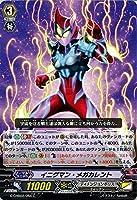 カードファイト!! ヴァンガードG イニグマン・メガカレント キャラクターブースター02 俺達!!!トリニティドラゴン(G-CHB021)シングルカード G-CHB02/057