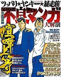 不良マンガ大解剖 (日本の名作漫画アーカイブシリーズ サンエイムック)