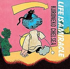 黒猫チェルシー「涙のふたり」のCDジャケット