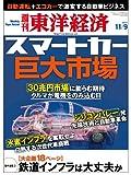 週刊東洋経済 2013年11/9号 [雑誌]