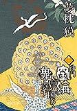 沙門空海唐の国にて鬼と宴す〈巻ノ2〉 (徳間文庫) 画像