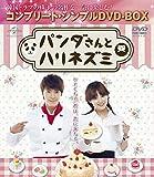 パンダさんとハリネズミ コンプリートシンプルDVDBOX5000円シリーズ期間限定生産