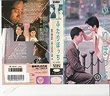 ふ・た・り・ぼ・っ・ち [VHS]