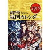 信長の野望 戦国カレンダー <2015年版・週めくり> ([カレンダー])
