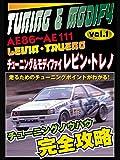 チューニング&モディファイ Vol.1 AE86~AE111レビン・トレノ