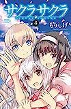サクラサクラ 8 (少年チャンピオン・コミックス)