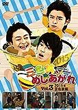 三色丼、めしあがれ Vol.3 2015年 宮島家編[DVD]