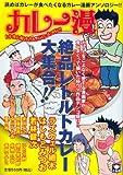 カレー漫―レトルト好きさん、いらっしゃい!! (ぐる漫)