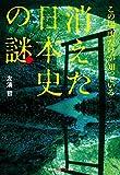 消えた日本史の謎 (知恵の森文庫)