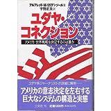 ユダヤ・コネクション―アメリカ=世界戦略を決定するのは誰か 画像