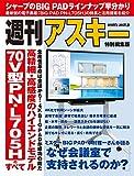 【Amazon.co.jp限定】週刊アスキー 特別編集版 Vol.1 [雑誌]