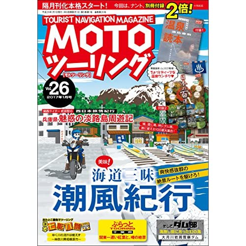 MOTO (モト) ツーリング 2017年 01月号 [雑誌] MOTOツーリング
