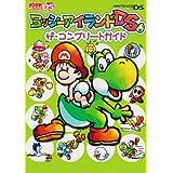 ヨッシーアイランドDSザ・コンプリートガイド―Nintendo DS