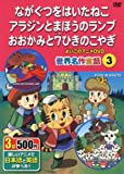 世界名作童話3 ながぐつをはいたねこ、アラジンとまほうのランプ、おおかみと7ひきのこやぎ