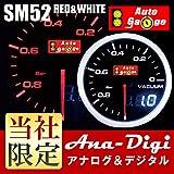 オートゲージ(AUTOGAUGE) バキューム計 SM 52Φ ホワイト/アンバーレッド アナログ デジタル デュアルシリーズ