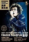 Amplifier Book Vol.1 〜1987年の忌野清志郎〜 (アンプリファイアーブック)