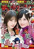 週刊少年サンデー 2019年2・3合併号(2018年12月12日発売) [雑誌]