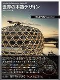 日経アーキテクチュア Selection 世界の木造デザイン (日経アーキテクチュアSelection)