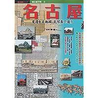 城と城下町 3 名古屋 (歴史群像シリーズ 城と城下町 3)