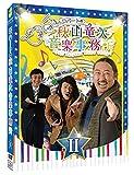 ロバートの秋山竜次音楽事務所(II) [DVD]