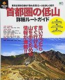 PEAKS特別編集 首都圏の低山 詳細ルートガイド (エイムック 4100)