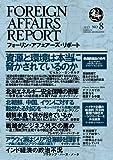 フォーリン・アフェアーズ・リポート2012年8月10日発売号