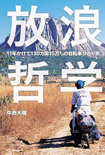 放浪哲学 11年かけて130カ国15万㌔の自転車ひとり旅の詳細を見る