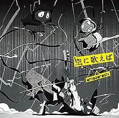 amazarashi「たられば」のジャケット画像