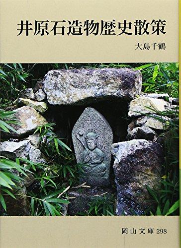 井原石造物歴史散策 (岡山文庫)