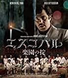 エスコバル 楽園の掟 Blu-ray[Blu-ray/ブルーレイ]
