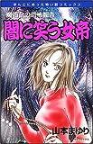 魔百合の恐怖報告 闇に笑う女帝 (HONKOWAコミックス)