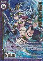 ゼクス Z/X B25-067 四凶星 終焉の魔獣エンデ (SR スーパーレア) 【ホログラム】 明日に輝く絆