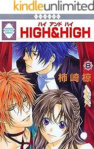 HIGH&HIGH 8巻 表紙画像