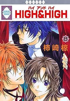 [柿崎 椋]のHIGH&HIGH(8) (冬水社・いち*ラキコミックス)