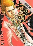 土竜(モグラ)の唄(5)【期間限定 無料お試し版】 (ヤングサンデーコミックス)