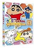 クレヨンしんちゃん TV版傑作選 第6期シリーズ 5 オラ太っちゃったゾ [DVD]