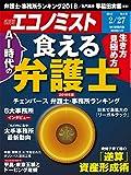 週刊エコノミスト 2018年02月27日号 [雑誌]