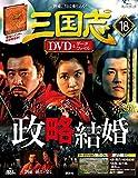 三国志DVD&データファイル(18) 2016年 6/9 号 [雑誌]