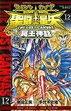 聖闘士星矢 THE LOST CANVAS 冥王神話 12 (少年チャンピオン・コミックス)