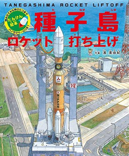 たんけん絵本 種子島 ロケット打ち上げ: 組み立てから飛びたつまで パノラマページつき!