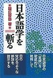 日本語学を斬る
