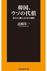 韓国、ウソの代償 沈みゆく隣人と日本の選択 (扶桑社BOOKS新書) Kindle版