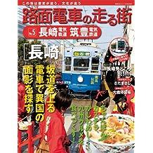 路面電車の走る街(5) 長崎電気軌道・筑豊電気鉄道 (講談社シリーズMOOK)