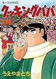 クッキングパパ(144) (モーニングコミックス)