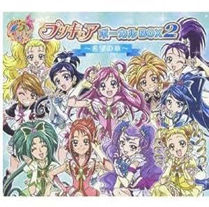 プリキュア5th ANNIVERSARY プリキュアボーカルBOX2~希望の章~(DVD付)