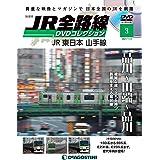 JR全路線DVDコレクション 3号 [分冊百科] (DVD付) (JR全路線 DVDコレクション)
